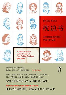 枕边书——「epub」「mobi 」「azw3」「pdf」免费下载插图