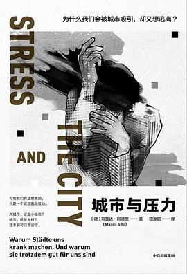城市与压力:为什么我们会被城市吸引,却又想逃离?