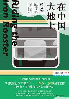 在中国大地上:搭火车旅行记——「epub」「mobi 」「azw3」「pdf」免费下载插图