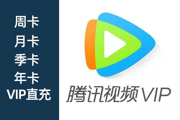 腾讯视频VIP会员充值——「epub」「mobi 」「azw3」「pdf」免费下载插图