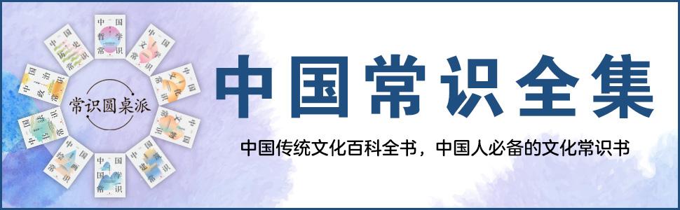 常识圆桌派:中国常识全集(套装共10册)——「epub」「mobi 」「azw3」「pdf」免费下载插图(1)