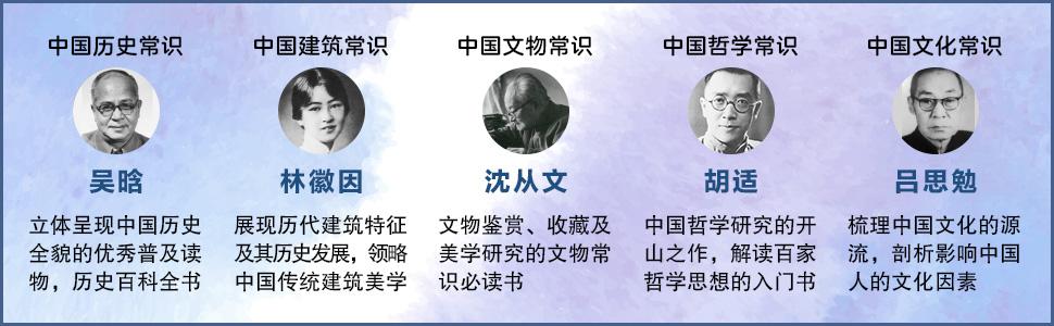 常识圆桌派:中国常识全集(套装共10册)——「epub」「mobi 」「azw3」「pdf」免费下载插图(2)