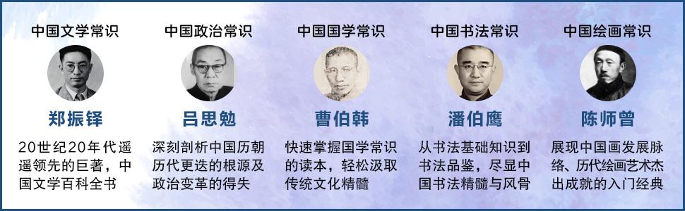 常识圆桌派:中国常识全集(套装共10册)——「epub」「mobi 」「azw3」「pdf」免费下载插图(3)