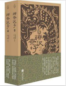 聊斋汊子(全两册)——「epub」「mobi 」「azw3」「pdf」免费下载插图