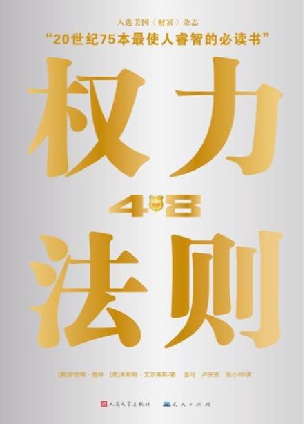 权力的48条法则——「epub」「mobi 」「azw3」「pdf」免费下载插图