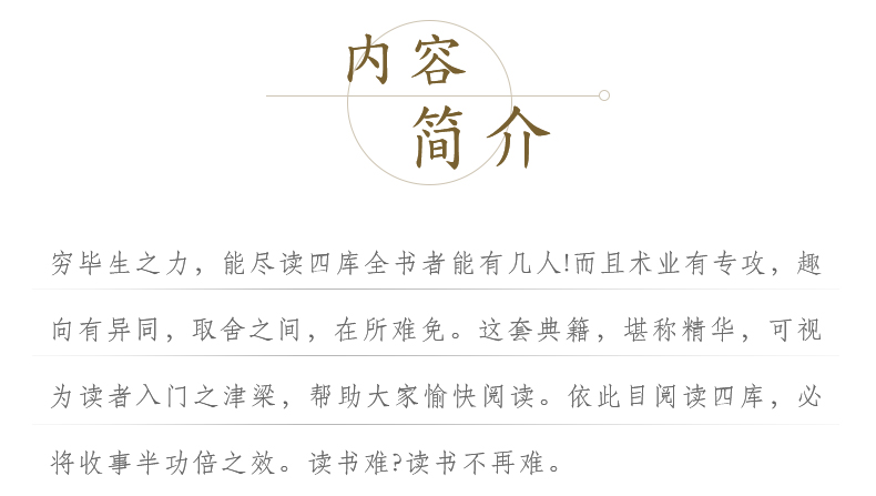 四库全书(精华 套装12册)——「epub」「mobi 」「azw3」「pdf」免费下载插图(2)