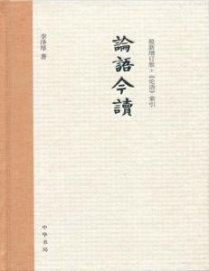 论语今读(增订版)