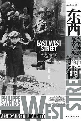 东西街:灭绝种族罪和危害人类罪的起源