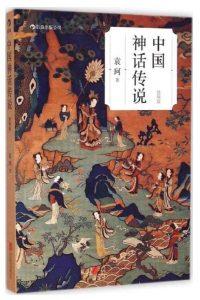中国神话史——「epub」「mobi 」「azw3」「pdf」免费下载插图