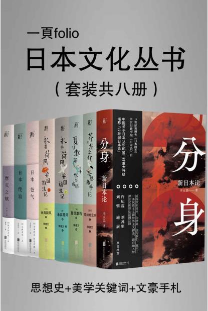 一頁folio日本文化特辑:日本色气+日本侘寂+摩灭之赋等共8册——「epub」「mobi 」「azw3」「pdf」免费下载插图