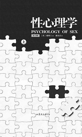 性心理学全2册