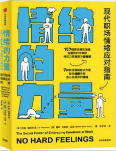 情绪的力量:现代职场情绪应对指南——「epub」「mobi 」「azw3」「pdf」免费下载插图