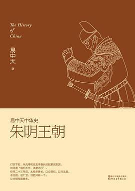 易中天中华史:朱明王朝