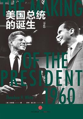 美国总统的诞生——「epub」「mobi 」「azw3」「pdf」免费下载插图