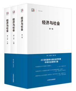 经济与社会全卷——「epub」「mobi 」「azw3」「pdf」免费下载插图