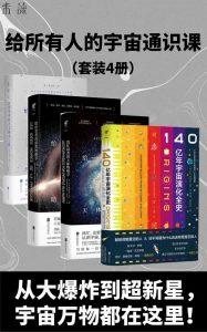 给所有人的宇宙通识课(从大爆炸到超新星,宇宙的神秘与悠长、理性与感性,都在这里!)(套装4册)——「epub」「mobi 」「azw3」「pdf」免费下载插图