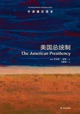 美国总统制