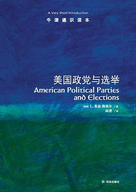 美国政党与选举