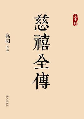 慈禧全传——「epub」「mobi 」「azw3」「pdf」免费下载插图