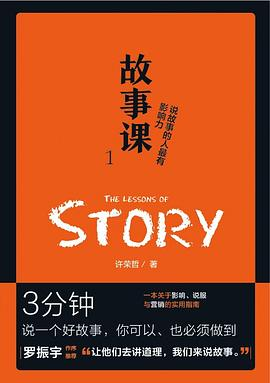 故事课1+故事课2——「epub」「mobi 」「azw3」「pdf」免费下载插图