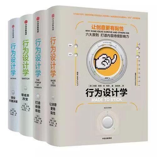 行为设计学(全四册)