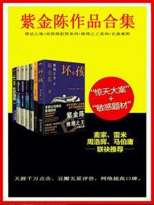 紫金陈作品大合集(共8册)