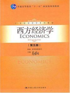 西方经济学(第5版) 高鸿业