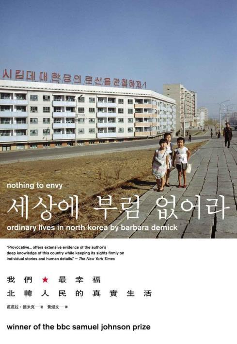 我们最幸福:北朝鲜人民的真实生活