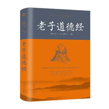 老子道德经(32开单黑典藏精装)