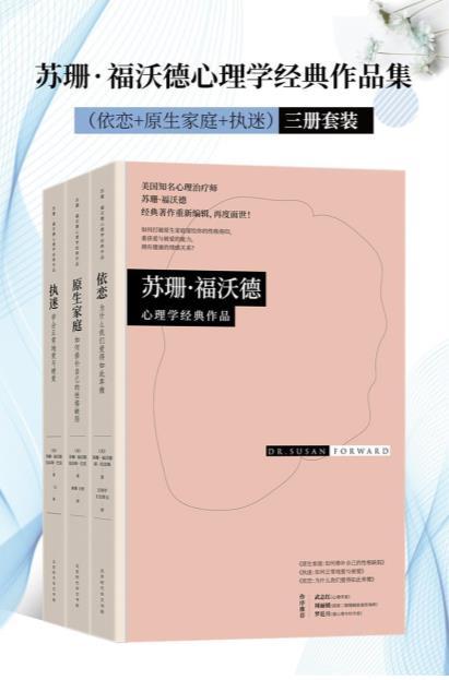 苏珊·福沃德心理学经典作品集:依恋+原生家庭+执迷