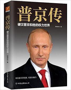 普京传:硬汉普京和他的权力世界——「epub」「mobi 」「azw3」「pdf」免费下载插图