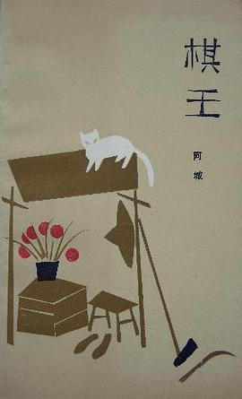 棋王 - 阿城