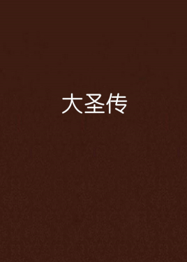 大圣传【作者:说梦者】——「epub」「mobi 」「azw3」「pdf」免费下载插图