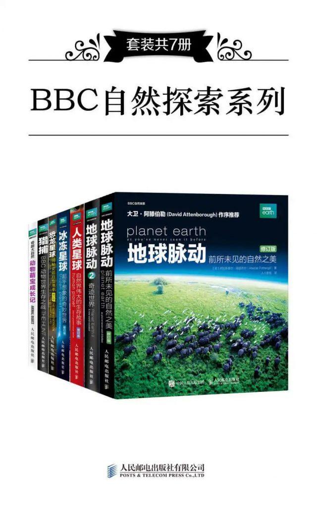 BBC自然探索系列(套装共7册)——「epub」「mobi 」「azw3」「pdf」免费下载插图