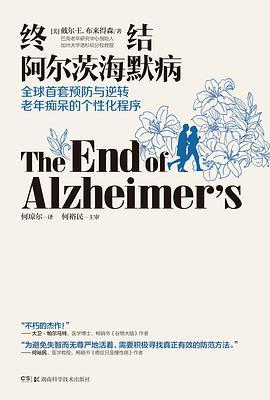 终结阿尔茨海默病:全球首套预防与逆转老年痴呆的个性化程序