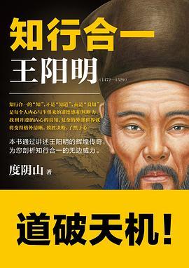 知行合一王阳明(1472—1529)  度阴山——「epub」「mobi 」「azw3」「pdf」免费下载插图