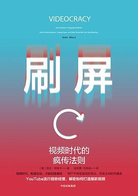 刷屏:视频时代的疯传法则-凯文·阿洛卡——「epub」「mobi 」「azw3」「pdf」免费下载插图