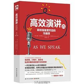 高效演讲_斯坦福最受欢迎的沟通课——「epub」「mobi 」「azw3」「pdf」免费下载插图