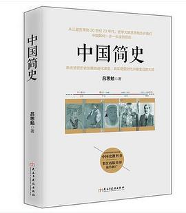 中国简史——「epub」「mobi 」「azw3」「pdf」免费下载插图