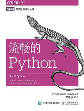 流畅的Python——「epub」「mobi 」「azw3」「pdf」免费下载插图