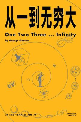 从一到无穷大(清华大学新生礼物,校长邱勇推荐!从一粒原子到无穷宇宙,一本书汇集人类认识世界、探索宇宙的方方面面)——「epub」「mobi 」「azw3」「pdf」免费下载插图