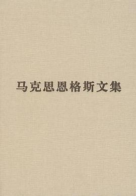 马克思恩格斯文集1-10卷套装——「epub」「mobi 」「azw3」「pdf」免费下载插图