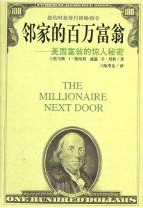 邻家的百万富翁:美国富翁的惊人秘密——「epub」「mobi 」「azw3」「pdf」免费下载插图