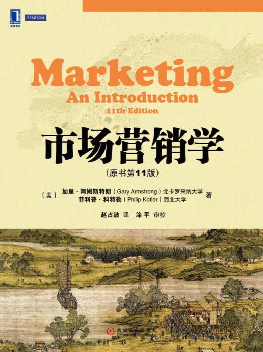 市场营销学(原书第11版)——「epub」「mobi 」「azw3」「pdf」免费下载插图