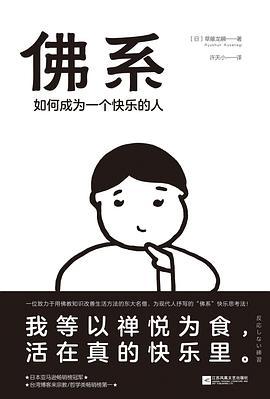 佛系:如何成为一个快乐的人——「epub」「mobi 」「azw3」「pdf」免费下载插图