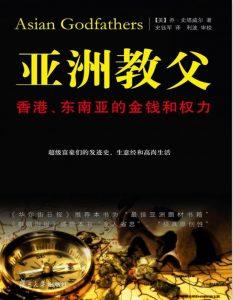 亚洲教父:香港、东南亚的金钱和权力——「epub」「mobi 」「azw3」「pdf」免费下载插图