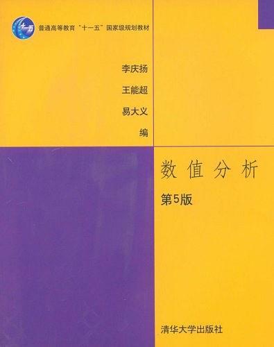 数值分析(第4版)[李庆扬/王能超/易大义 ]——「epub」「mobi 」「azw3」「pdf」免费下载插图