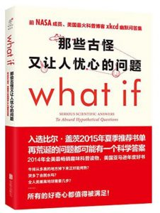 What if?那些古怪又让人忧心的问题——「epub」「mobi 」「azw3」「pdf」免费下载插图