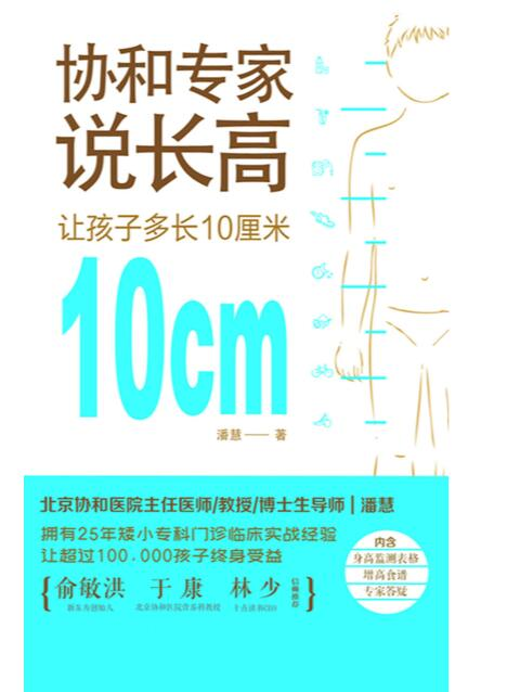 协和专家说长高:让孩子多长10厘米——「epub」「mobi 」「azw3」「pdf」免费下载插图