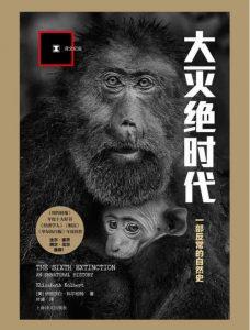 译文纪实-大灭绝时代:一部反常的自然史——「epub」「mobi 」「azw3」「pdf」免费下载插图